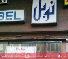 """""""نوبل السوري"""" وداعاً .. شخصيات سورية تنعي أبرز المكتبات في دمشق ."""