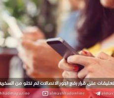 بعد قرار رفع أجور الاتصالات.. استهجان كبير في الشارع السوري