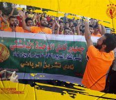 جماهير الوحدة تتضامن مع فريق كرة قدم تشرين