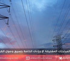 يهدف لبحث تزويد لبنان بالكهرباء: اجتماع أردني لبناني سوري في عمان يضم الوزراء المعنيين بشؤون الكهرباء