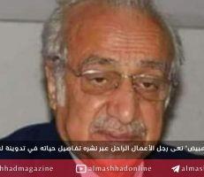 """المؤرخ """"سامي مبيّض"""" يروي تفاصيل حياة رجل الأعمال السوري الراحل """"عثمان العائدي"""" ."""