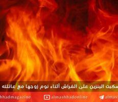 إلقاء القبض على امرأة أقدمت على إحراق زوجها وضرتها في ريف القامشلي