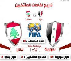 منتخبنا الوطني أمام مفترق طرق غداً في مواجهة مع المنتخب اللبناني