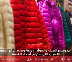 سعر الجاكيت يسجّل120ألف ليرة هذا العام .. دعدوش: ارتفاع كبير في سعر الألبسة الشتوية!
