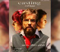 """مسرحية كاستنغ """"تجربة أداء"""" .. على خشبة مسرح القباني للمخرج سامر اسماعيل (فيديو)"""