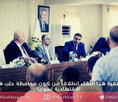 وزير التجارة الداخلية في غرفة صناعة حلب ومطالبات الصناعيين تركزت على توفير المحروقات والكهرباء