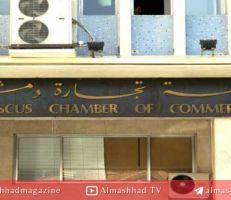 اتهام بتشكيل مكتب غرفة تجارة دمشق عبر شخص واحد وبعلم وزارة التموين .