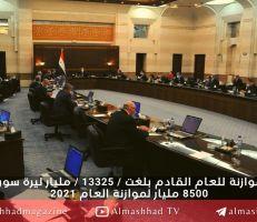 مجلس الوزراء: تحديد الاعتمادات الأولية لمشروع الموازنة العامة للدولة للعام القادم بــ 13325 مليار ليرة